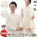 Made in Japan for a limited time 10% Luoyang dyed Pajamas organic cotton organic cultivation cotton men and women cum for men's women's natural dyeing Pajamas nighty room wear sleepwear * gender unisex size