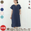 Women's short sleeve Pajamas casts type Nightie double gauze material nighty Romare room wearing pajamas