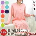 일본은 비타민이 티 (잠 옷) 유 퍼 트 타입 파자마 팔레트 원피스 여성 (나이트 옷 잠 옷 포 문을 닫았고 룸 웨어 패션 선물 기프트 감사 실 입 실 원피스 차가운 여성용 속옷)