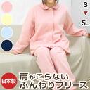 Had Japan-made fleece Pajamas Womens Long Sleeve diffrence type medium fleece