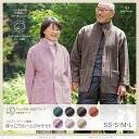 フリース, but unlikely to result in static electricity! Fluffy fleece * double ( double-sided brushed ) type * Yang, was a warm ball room jacket mens Womens unisex room (gown style room items)