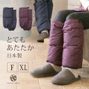 Surprisingly high-quality feather from your feet warm ヘヴンリーダウン warm leg warmers