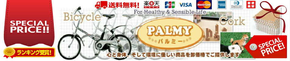 PALMY:心と身体、そして環境に優しい商品を卸価格でご提供します。