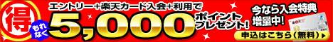 エントリー&楽天カード新規入会&1回利用でもれなく5,000ポイント
