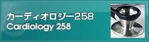 �����ǥ����?��258��Cardiology 258