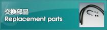交換部品 Replacement parts