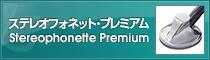 ステレオフォネット・プレミアム Stereophonette Premium