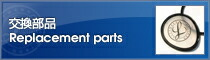 �����ʡ�Replacement parts