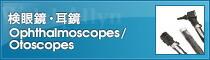 検眼鏡・耳鏡 Ophthalmoscopes Otoscopes