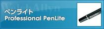 �ڥ�饤�� Professional PenLite