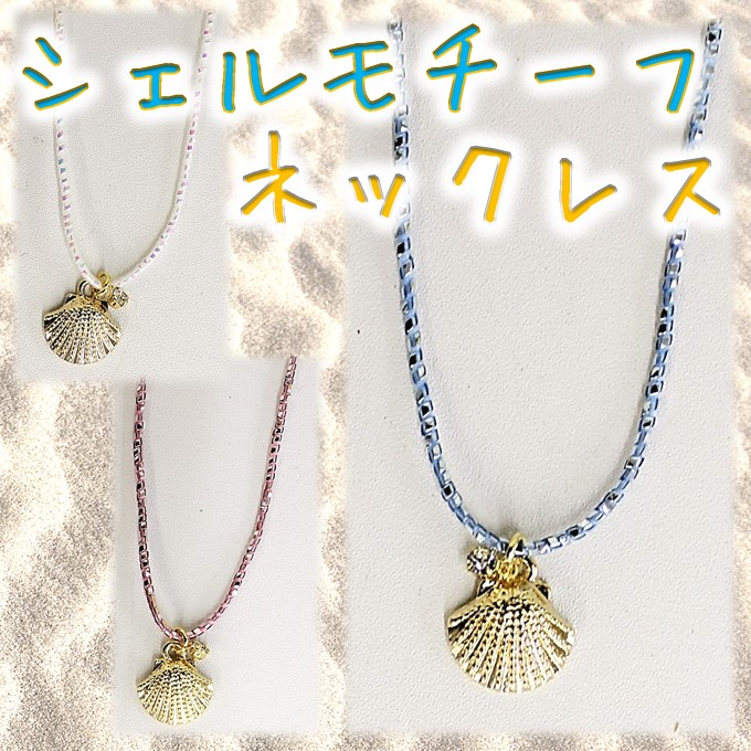 シェルモチーフネックレス☆貝モチーフ/アクセサリー/マリンアクセサリー/貝/マリンネックレス