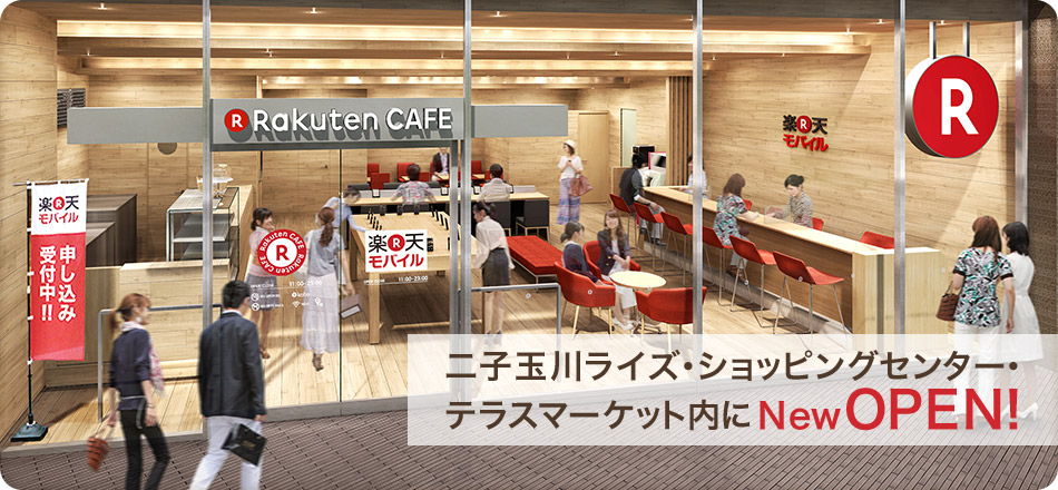 楽天カフェ 2店舗目となる 「二子玉川ライズ S.C.店」がオープン