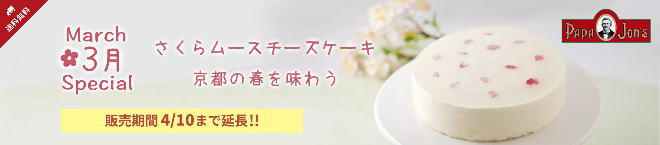 桜ムースチーズケーキ