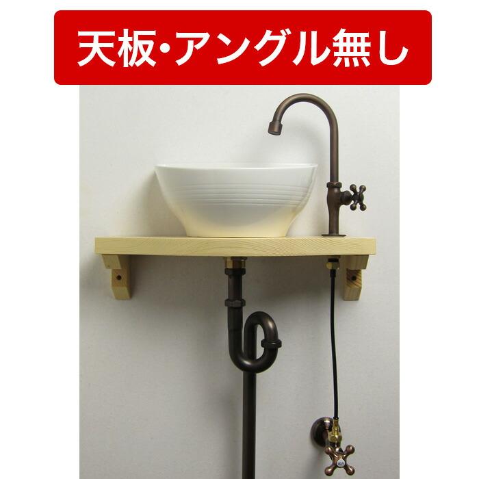 Essence クレセント手洗器×グースネック立水栓(ブロンズ) 給排水セット(壁給水・床排水)