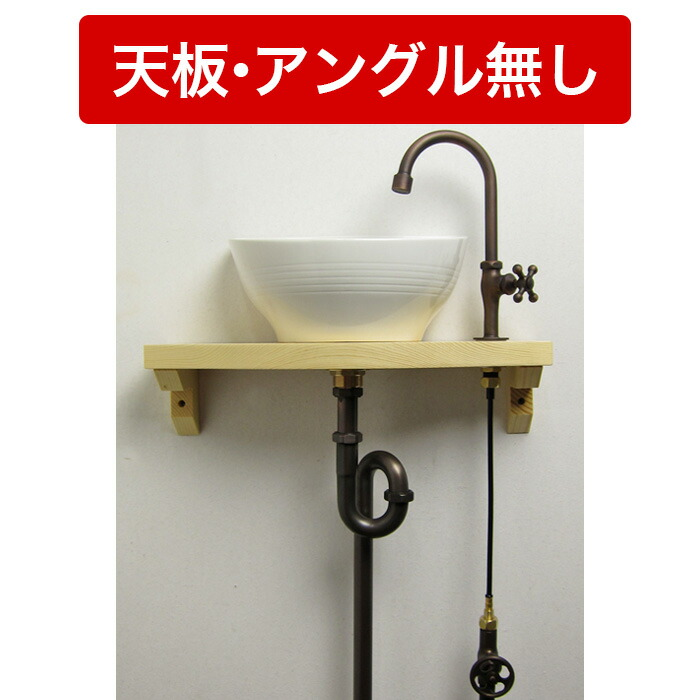 Essence クレセント手洗器×グースネック立水栓(ブロンズ) 給排水セット(床給水・床排水)
