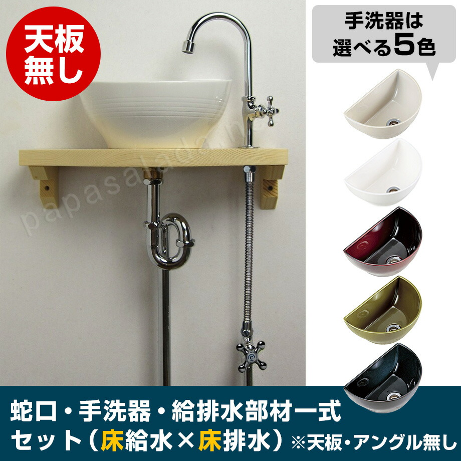 Essence クレセント手洗器×グースネック立水栓(クロム) 給排水セット(床給水・床排水)