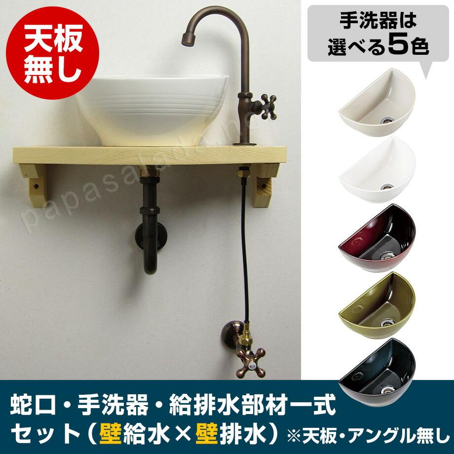 Essence クレセント手洗器×グースネック立水栓(ブロンズ) 給排水セット(壁給水・壁排水)
