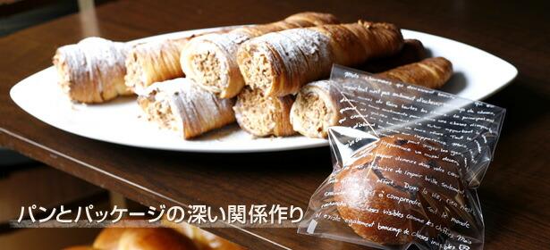 パンとパッケージの深い関係作り