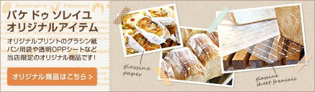 パケ ドゥ ソレイユオリジナルアイテム オリジナルプリントのグラシン紙 パン用袋や透明OPPシート