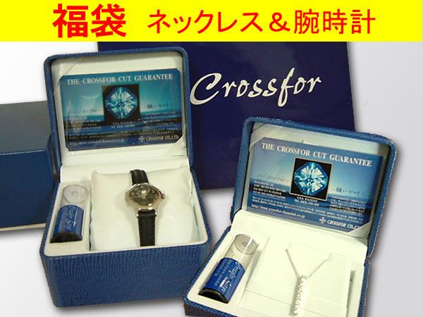 クロスフォー ネックレス&腕時計福袋