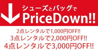選べるセットで1000円引き!