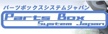パーツボックスシステムジャパン