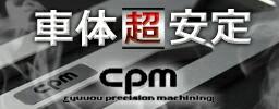 cpm レインフォースメント