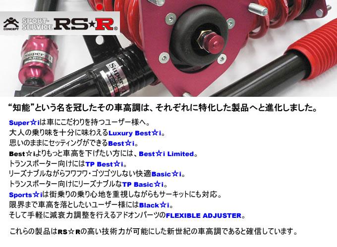RS-R車高調・サスペンション