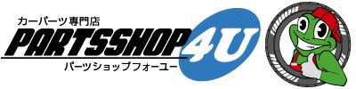 カー用品のCARPARS SHOP 4U(カーパーツショップ フォーオユー)楽天市場店