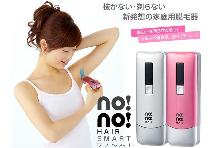 【ノーノーヘアスマート(no!no!HAIR SMART)STA-114 ヤーマン正規品】送料代引無料(割引・返品・キャンセル不可)