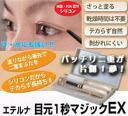 It is collect on delivery free of charge ★ two folds cosmetic popularity eye make cosmetics ★ point 10P22Jul14 in higher than according to the large thanks price ★ 5,000 yen tax