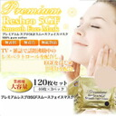 ◆★ point 10P14Nov13 which there is much one and can enter at the time of packing in two in collect on delivery free of charge ♪◆◆ four and gets present ♪◆ beauty face mask, and is cheap
