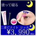 It is collect on delivery free of charge point 10P20Dec13 in beauty goods eye care double cosmetic pack 5,250 yen or more