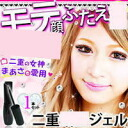 ★ ★ (around the end of March shipping) ( missing end suddenly and ) ★ point double line eye makeup cosmetics 10P01Feb14