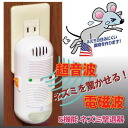 I produce a supersonic wave and the electromagnetic wave to hate of the mouse when it comes in into an outlet! It is 10P22Jul14 in item 5,000 yen (tax-excluded) or more