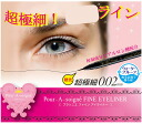 One gift planning and great appreciation value price spearheads 0. 02 mm fine eyeliner makeup eye makeup prasoniefeinailiner 5 pieces, many packing when one in eight points 10P10Jan15 turn on