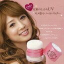 It is UV care make UV pearl powder NeXT 10P12Jul14 from 5,000 yen tax-excluded above (the outside targeted for discount service) cosmetics makeup
