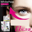 (Discount service for outside goods) in five to eight during the packing one more put presents beauty cosmetics eyeliner eye care white Pixy Winkle gel ★ points 10P01Mar15