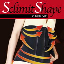 One gift planning and in 2 pieces, many packing when one in five slimming belt diet inner haramaki West clothing scrimittschip 10P08Feb15 turn on