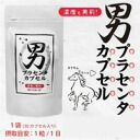 Men's supplements health food guy placenta ★ points at large appreciation price 5,000 yen or more