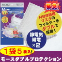 Big thanks price 5,000 yen or more mask virus protection mohsdoubleprotection ★ points 10P01Mar15