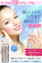 With more than 5000 yen (excluding tax) (discount service excluded) beauty cosmetics makeup collapsed BP Maccabi moisture mist P25Apr15