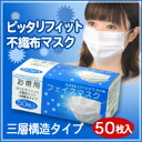 It is collect on delivery free of charge ★ point 10P13Dec13 in stock processing sale ★ face mask hygiene measures protection ★ 5,250 yen or more