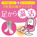 Rakuten thanks for great prices stock handling ■ ★ layering point silk + silk socks, rolled up a comfortable PROLINE 2 wear socks (discount service excluded) 10P06May15