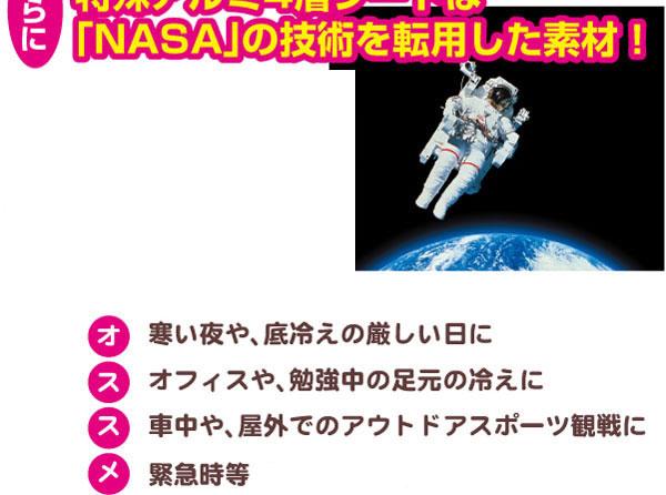 【電気いらずのぬくぬくレッグマット レギュラータイプ】NASAの技術を転用!マットに足を乗せて約30秒で、ぽかぽかあったか♪電気代もかからない
