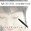 ★ Thanks for the great price ★ mikiya eyeliner refill * 5000 yen (5000 Yen plus tax) over in the purchase and Bill delivery number of fee free 10P22Jul14