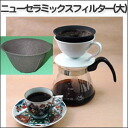 ★It is collect on delivery free of charge ★ point 10P22Jul14 in higher than according to the filter of the large thanks price ★ coffee filter-free ★ 5,000 yen tax