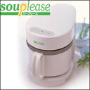 Soup maker soup how to make easy cooking cuisine equipment goods ★ teen pulled free ★ points 10P04Feb1310P28oct13