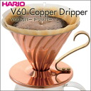 ★ Thanks for the great price ★ kitchen style of coffee drip gadgets toy HARIO (hario) V60 capardrpper VDP-02CP ★ $ 50 tax bill pulled free ★ point P25Apr15 at higher