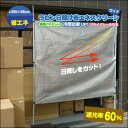 ★It is collect on delivery free of charge ★ point 10P12Jul14 in economy in power consumption Eco daily necessities life miscellaneous goods goods ★ 5,000 yen tax-excluded higher than to be able to use the great thanks price ★ screen shade sunlight for at a wide place protecting cut privacy